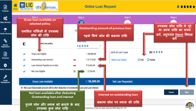 Online loan on lic policy -8